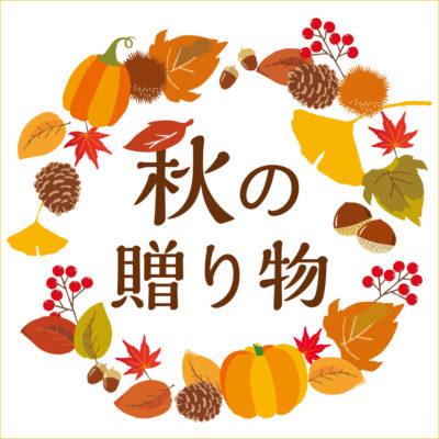 秋の贈り物